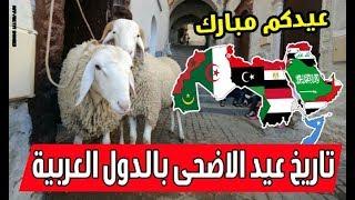 تاريخ أول أيام عيد الأضحى 2018  بالدول العربية 😍😍