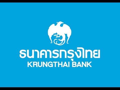 นวัตกรรม ธนาคารกรุงไทย สาขากงไกรลาศ 2559