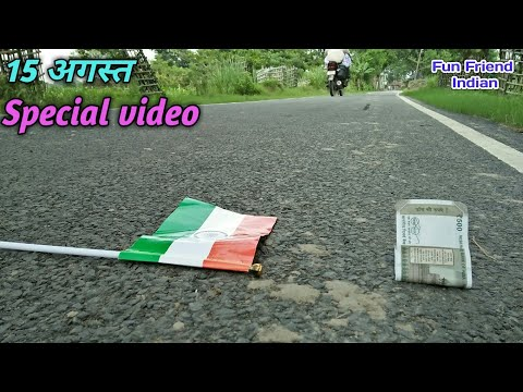 Flag Vs Money ॥ Special Video॥ Fun Friend Indian ॥