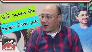 والد محمود البنا يفجر مفاجأة خطيرة عن راجح قبل المحاكمة
