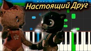 """Настоящий друг - Песня из мультфильма """"Тимка и Димка"""" (на пианино Synthesia)"""