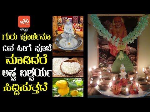 ಗುರು ಪೂರ್ಣಿಮಾ ದಿನ ಹೀಗೆ ಪೂಜೆ ಮಾಡಿದರೆ ಅಷ್ಟ ಐಶ್ವರ್ಯ ಸಿದ್ದಿಸುತ್ತದೆ ! Guru Purnima Pooja Kannada