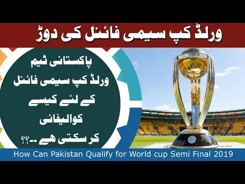 How Can Pakistan Qualify for World cup Semi Final 2019
