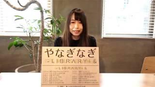 yanaginagi official『やなぎなぎ ライブツアー 2019 -LIBRARY- & -MUSEUM- グッズ紹介』