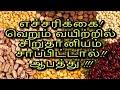Benefits Of Sprouts in Tamil - Mulaikattiya Payaru Benefits - Sprouted Grains Health Benefits