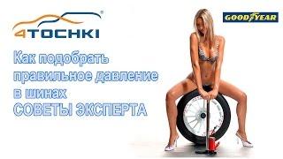 Как подобрать правильное давление в шинах на 4 точки. Шины и диски 4точки - Wheels & Tyres 4tochki(Как подобрать правильное давление в шинах Советы эксперта на 4 точки. Шины и диски 4точки - Wheels & Tyres 4tochki ..., 2016-03-24T09:25:27.000Z)