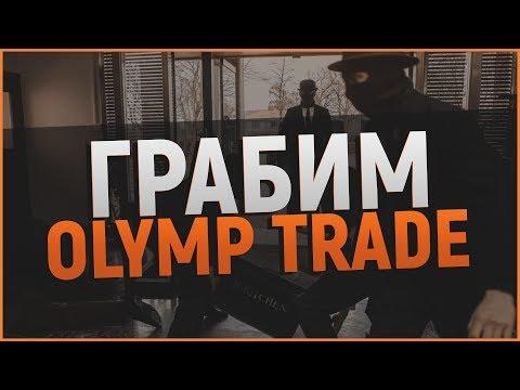 Online торги | ПУТЬ с 350р. OLYMP TRADE/