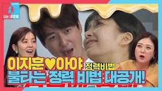 [선공개] 이지훈♥아야, 꿀 떨어지는 부부의 정력 비법…