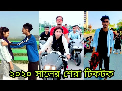 Bangla New Funny Tiktok And Likee video৷Bangla New Funny Tiktok musical ৷সুপার হিট টিকটক ২০২০৷SK LTD