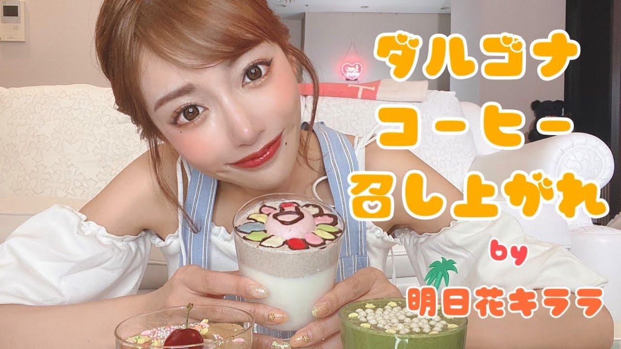 キラランド流⭐︎ダルゴナコーヒー召し上がれ☕️ Asuka Kirara's Dalgona coffee challenge