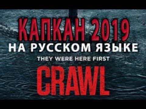 Капкан (2019) Crawl трейлер на русском языке