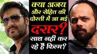 क्या अजय-रोहित की दोस्ती में आ गई दरार? साथ नहीं कर रहे हैं फिल्म?