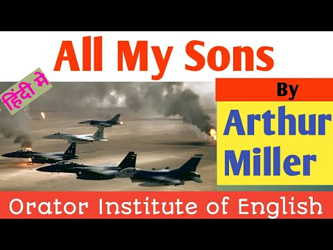 All My Sons by Arthur Miller in Hindi