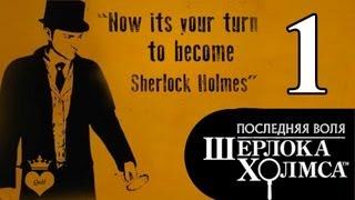 The Testament of Sherlock Holmes / Последняя воля Шерлока Холмса прохождение