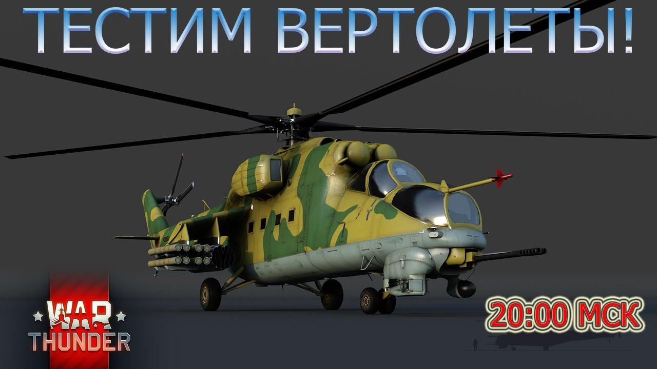 вертолет в вар тандер