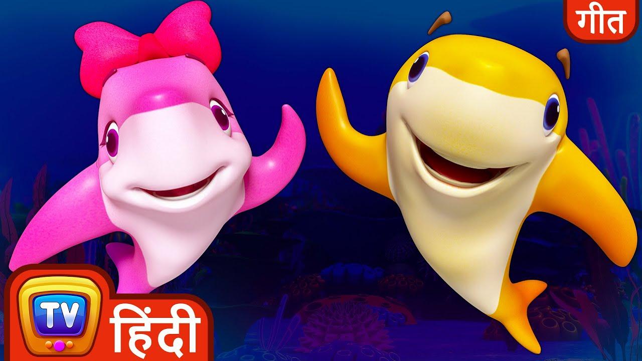 बेबी शार्क डू डू डू डू डू (Baby Shark Doo Doo Doo Doo Doo) - Hindi Rhymes For Children - ChuChu TV