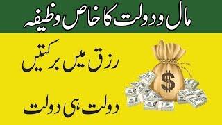 Rizq Ki Dua-Wazifa For Money Problems In Urdu