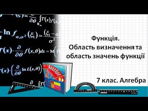 7 клас. Алгебра. Функція. Область визначення та область значень функції