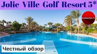 Честные обзоры отелей ЕГИПТА: Jolie Ville Golf Resort 5*,  Шарм-эль-Шейх