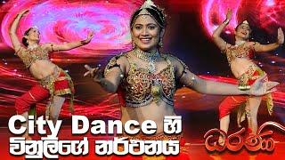 City Dance හි විනුලිගේ නර්ථනය | Dharani Thumbnail