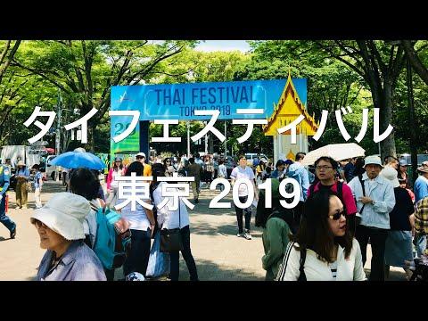 タイフェスティバル東京2019