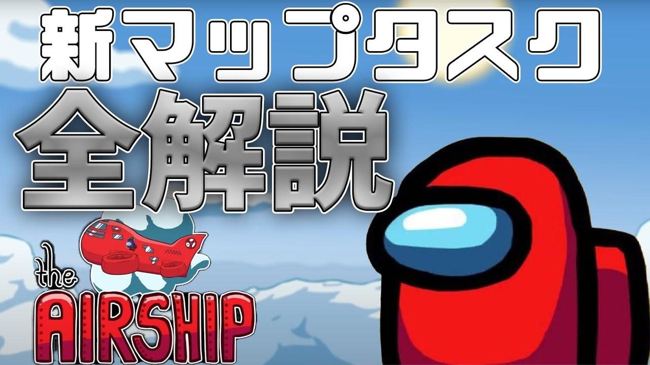 【among us】これ見たらプレイできる!エアシップタスク全解説!【新マップ】