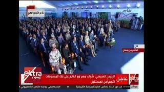 الرئيس عبد الفتاح السيسي يشهد افتتاح المشروع القومي للصوب الزراعية Video
