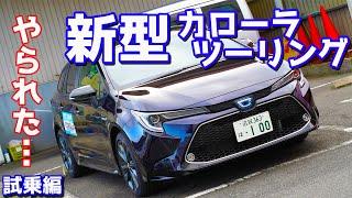 【まさかの事態に】トヨタ新型カローラツーリングに試乗したのでご紹介!一般道路でレーンキープアシストを試したら…。