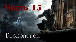 Dishonored Часть 15 (Прощай, леди Бойл!!)