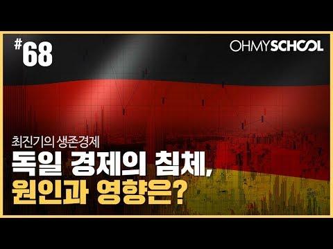 최진기의 생존경제 - [68] 독일 경제의 침체, 원인과 영향은?
