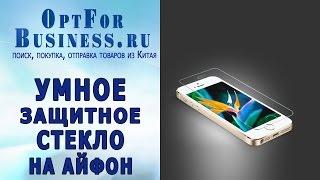 Умное защитное стекло на айфон! Заказывайте товары из Китая оптом!(Умное защитное стекло на айфон! Заказывайте оптом из Китая у надежного поставщика http://optforbusiness.ru/item/174-smart-glass-..., 2015-08-31T10:06:06.000Z)
