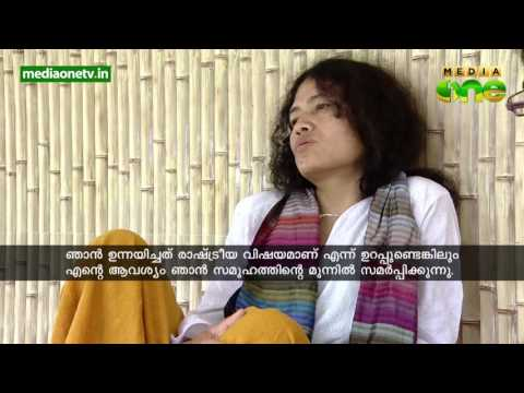 Irom Chanu Sharmila in View Point (Episode 218)
