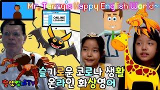 온라인 화상영어33(초등영어) 랜선 영어캠프: Mr. …