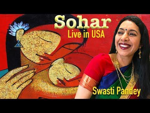 Bhojpuri Sohar Geet | Maiya De Da Balakwa | मईया दे द बालकवा | Swasti Pandey | अमेरिका में गावल सोहर