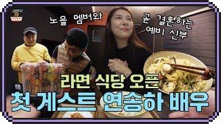 🍜Q필쏘굿 라면식당! 드디어 오픈!!! 첫게스트가 마지막게스트?  (Feat.축의금대신 라면박스!) [고규필의 큐필쏘굿]