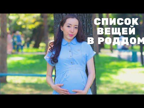 Сумка в роддом. Полный список вещей - сентябрь 2019 (Алматы, Казахстан)