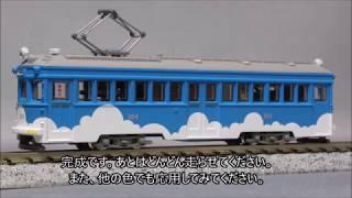 【Nゲージ】 鉄道コレクション 阪堺電気軌道 モ161形を動力化する