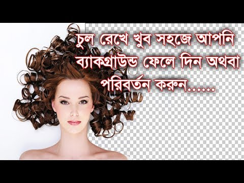 Remove background with Hair  ''background Erase tool'' with Photoshop CS 6