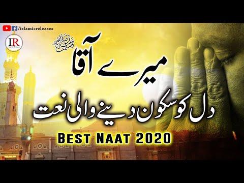 Heart Touching Naat 2020 | Meray Aaqa ﷺ | Syed Jawaid Shah | Islamic Releases