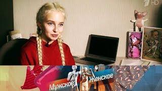 Мужское / Женское - Недетский бизнес. Часть 1. Выпуск от 14.12.2018