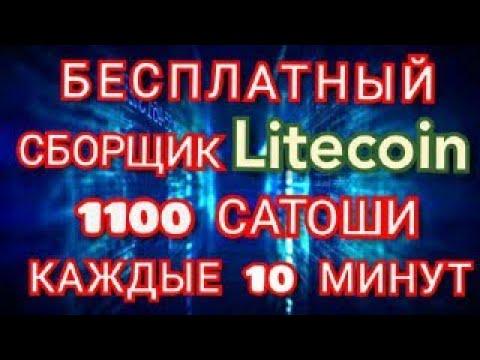 Бесплатный Сборщик Litecoin РАЗДАЁТ 1100 САТОШИ КАЖДЫЕ 10 МИНУТ!