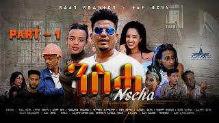 New Eritrean Series movie  2020 Nsha part 1 // ንስሓ 1ክፋል