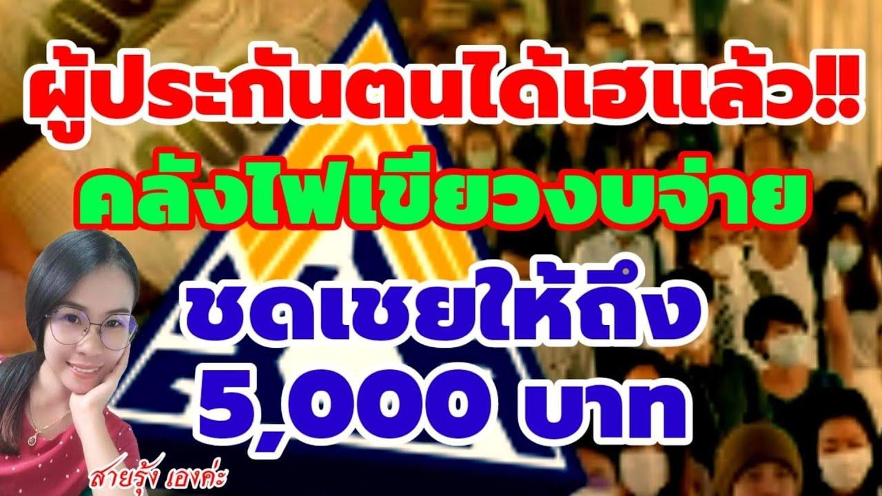 ผู้ประกันตนเฮ!!คลังไฟเขียวงบจ่ายเงินชดเชยให้ถึง5,000บาท