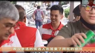 【新加坡大选】前进党候选人提名后举行线上直播