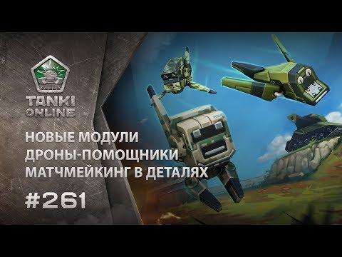 ТАНКИ ОНЛАЙН Видеоблог №261 - Видео с YouTube на компьютер, мобильный, android, ios