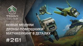 ТАНКИ ОНЛАЙН Видеоблог №261