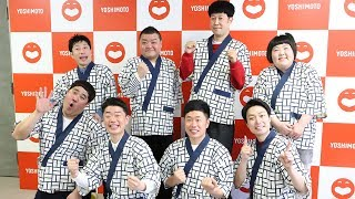 吉本興業は2月4日、大阪市内で吉本新喜劇新体制発表会見を開いた。小籔...