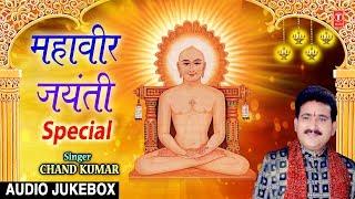 महावीर जयंती Special I Mahavir Jayanti 2019 I Jain Bhajans Sangrah I CHAND KUMAR