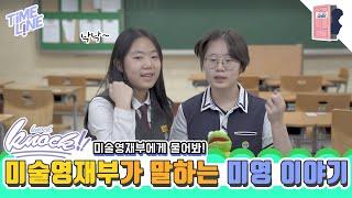 서울영상고등학교 미술 …