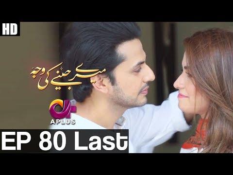 Meray Jeenay Ki Wajah - Last Episode 80 | A Plus ᴴᴰ Drama | Bilal Qureshi, Hiba Ali, Faria Sheikh